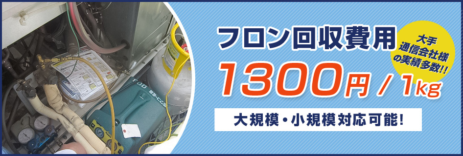 フロン回収費用1300円/1kg 大規模・小規模対応可能!大手通信会社様の実績多数!!