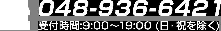 048-936-6421